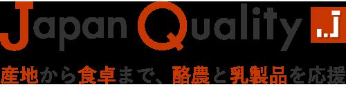 Japan Quality 産地から食卓まで、酪農と乳製品を応援