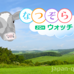 "【NHK朝ドラ""なつぞら""ウオッチ(2)】昔の牛にあって、今の牛にないものとは?"