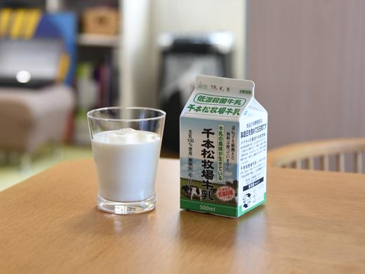 飲んでみました:千本松牧場牛乳【ホウライ株式会社】
